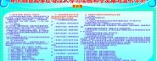 中共财政局委员会深入学习实践科学发展观宣传专栏图片
