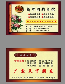 中國風食品行業名片圖片