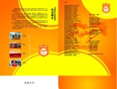 温州驷马安防公司封套图片