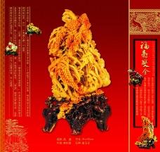中國元素0015