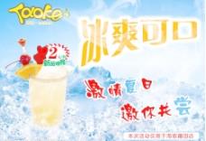 夏天冰爽果汁广告图片