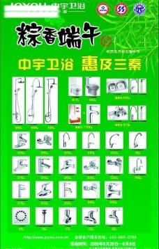 中宇卫浴 粽香端午图片