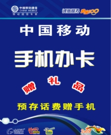 中国移动图片