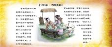 中华美德01图片