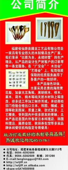 仙游騰龙工艺品X展架图片