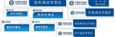 中国移动营业厅招牌图片