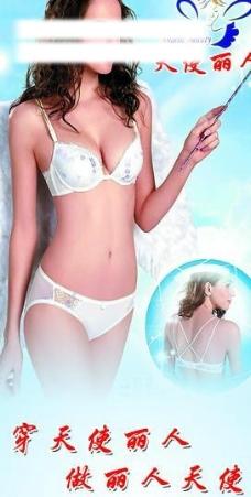 天使丽人内衣背景形象墙图片