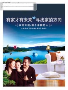 2009房地产广告