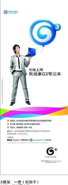 G3笔记本图片
