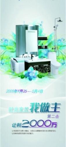 卫浴X展架图片