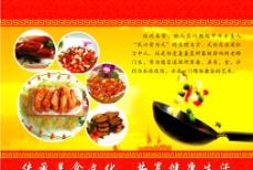 中餐美食图片