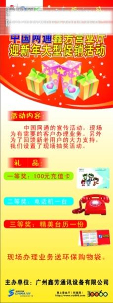 中国网通X展架