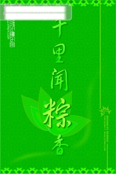 绿色千里闻粽香节日
