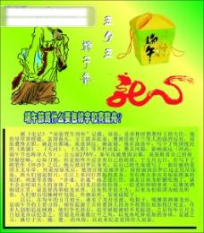 中国传统端午节简介