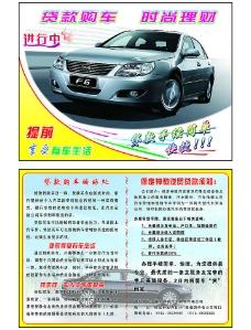 汽车宣传页模版图片