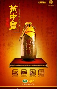 黄中皇易拉宝图片