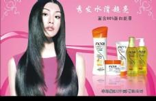 洗发水广告