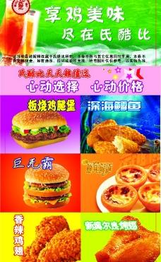 肯德基麦当劳宣传单美食汉堡薯条图片