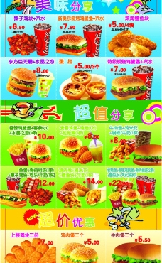 肯德基 麦当劳 宣传单 美食 汉堡 薯条图片