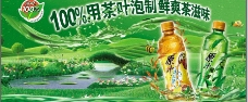 原汁红茶绿茶广告图片