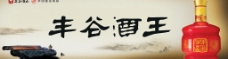 丰谷酒之酒王户外广告图片