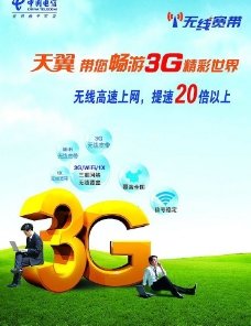中国电信 天翼 3G 无线宽带图片