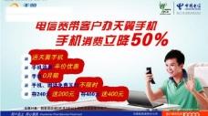 电信宽带手机宣传图片