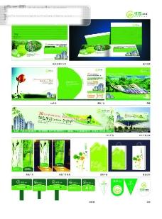 绿园新城地产广告