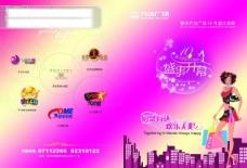 万达广场海报 海报 房地产 设计 广告模板 国内广告设计 源文件库 PSD