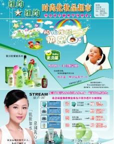 化妆品超市DM单 A图片