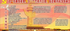 七一党的生日宣传栏图片