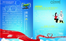 疾控中心册子图片