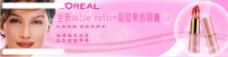 化妆品唇膏广告1图片