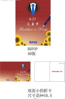 父亲节卡片图片