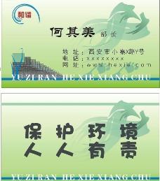 环境保护名片模版图片