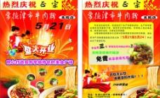 津市牛肉粉宣传单图片