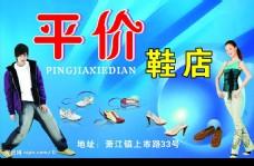 平价鞋店广告牌