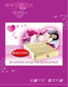 金爱思床垫系列产品广告图片