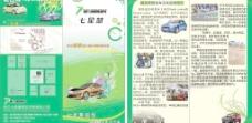 玩具赛车宣传折页图片