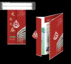 交通之春文艺节目单矢量图 节目单 交通 长兴 广告设计 画册设计 画册折页 矢量图库 CDR