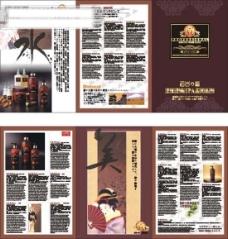 日本美发用品画册CDR矢量素材 日本美发用品画册 日本产品 日本风格 日本元素 东洋仕女 画册 宣传画 广告画 折页 彩页 单张  手册 说明书 系列产品 国外元素 宣传册 美容美发 时尚美发 国
