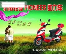 济南轻骑广告宣传海报