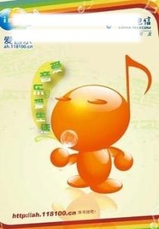 中国电信爱音乐图片