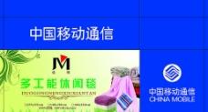 中国移动增品盒图片