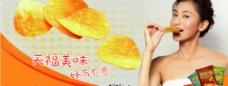 薯片户外广告图片