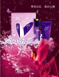 化妝品廣告圖片
