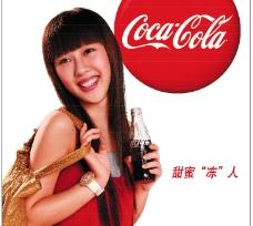 可口可乐09广告模板图片