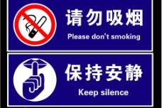 请勿吸烟 保持安静图片