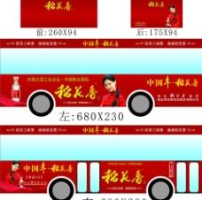 稻花香公车车广告图片