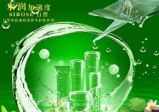 雅思美容化妆品广告图片